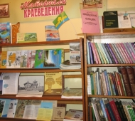 Уголок краеведения