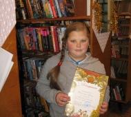 Русинова Алёна - призёр районного конкурса