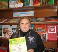 Русинова Алена - победитель районного экологического конкурса