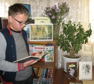 """""""Читаем Есенина"""""""