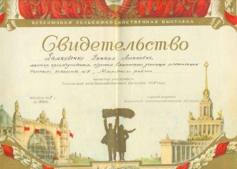 Свидетельство об участии Ояшинского СПТУ во Всесоюзной сельскохозяйственной выставке в Москве
