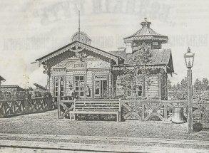 Здание Ояшинского вокзала 1899 год