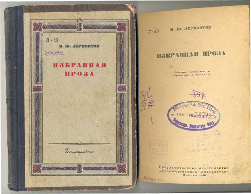 """Самое старое издание библиотеки """"Избранная проза"""" М.Ю. Лермонтова 1936 года издания"""