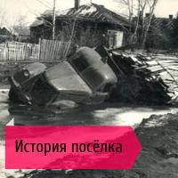 История нашего посёлка