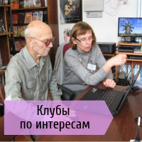 Клуб компьютерной грамотности