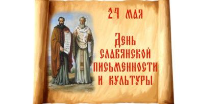 """Инфоурок """"День славянской письменности"""""""