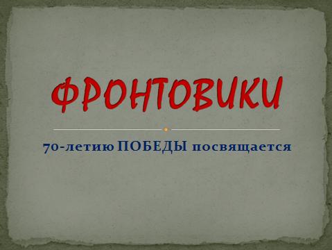 Презентация о наших земляках-фронтовиках