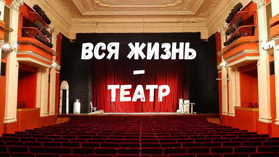 Вся жизнь - театр