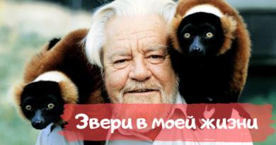 Джералд Даррелл