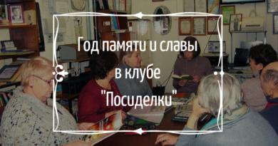 """Клуб """"Посиделки"""""""