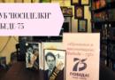 Прошлое в настоящем: ПОБЕДЕ — 75