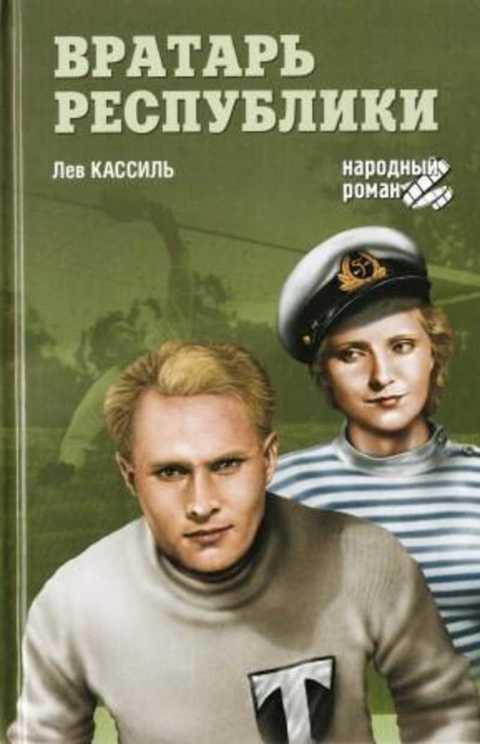 Лев Кассиль. Вратарь Республики