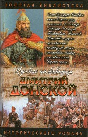 Золотая библиотека. Дмитрий Донской
