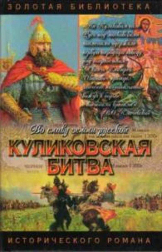 Золотая библиотека. Куликовская битва