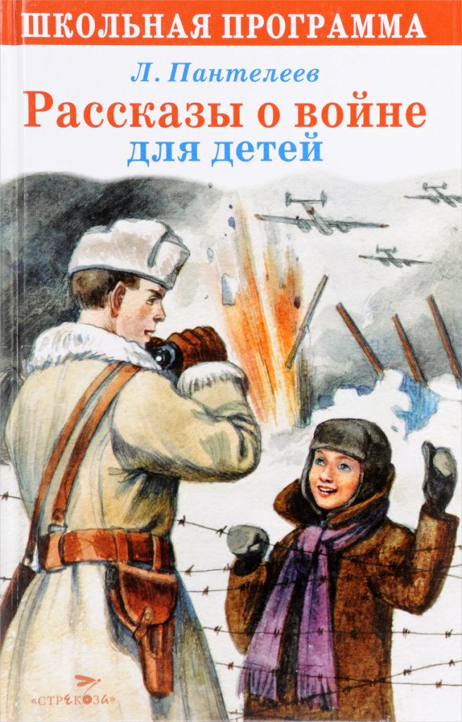 Л. Пантелеев. Рассказы о войне