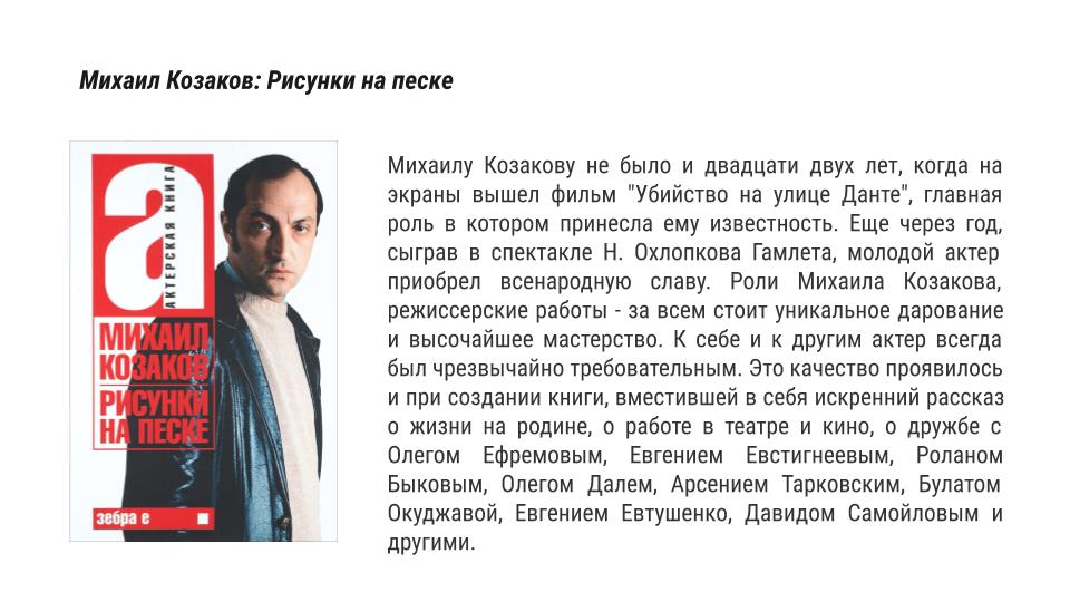 Михаил Козаков. Рисунки на песке