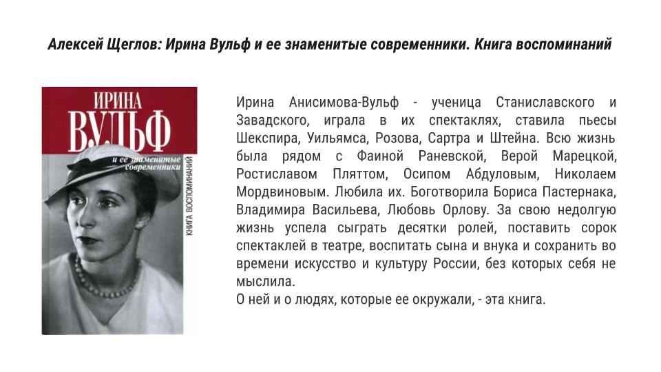 Алексей Щеглов: Ирина Вульф