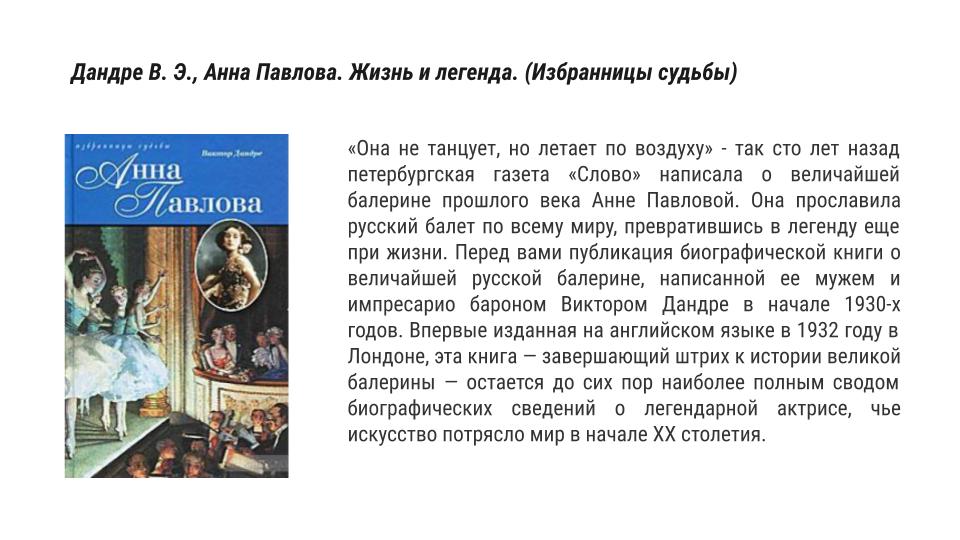 Дандре В. Э., Анна Павлова. Жизнь и легенда.