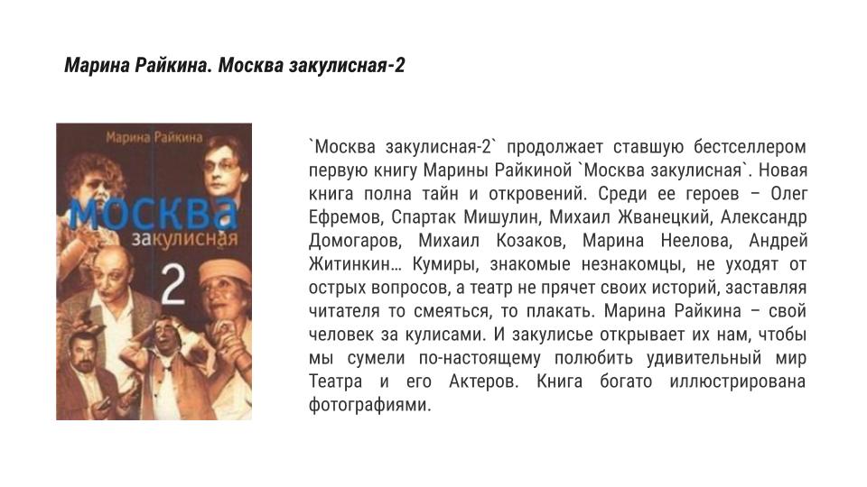 Марина Райкина. Москва закулисная-2