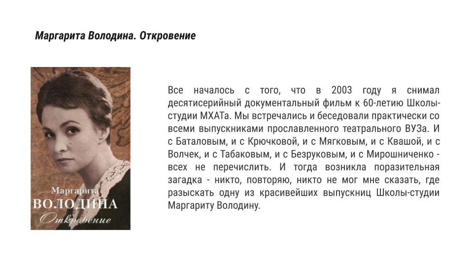 Маргарита Володина. Откровение