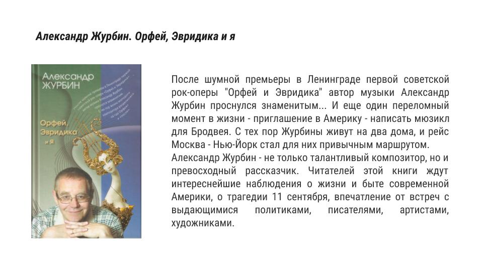 Александр Журбин. Орфей, Эвридика и я