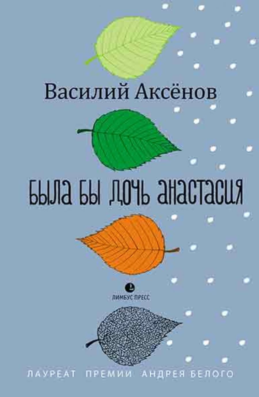 Василий Аксёнов. Была бы дочь Анастасия