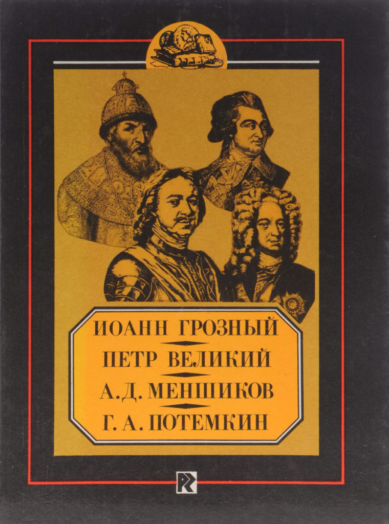 Иоанн Грозный и др.