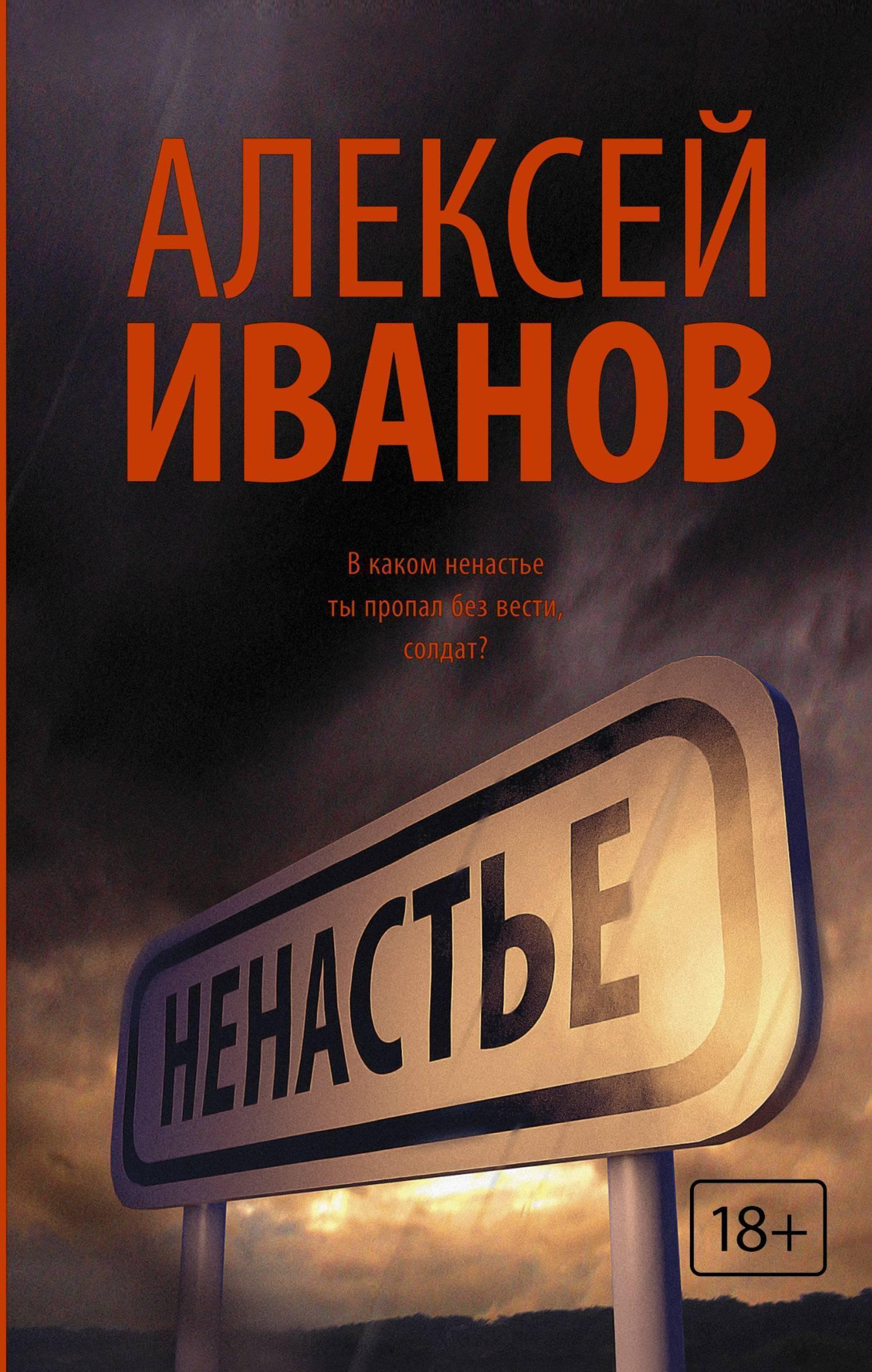 Алексей Иванов. Ненастье