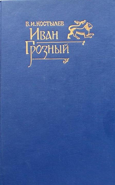 Костылев. Иван Грозный