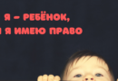 Дети тоже имеют права