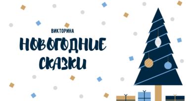 Викторина «Новогодние сказки»