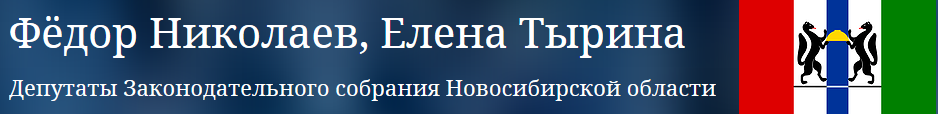 Фёдор Николаев и Елена Тырина, депутаты заксобрания НСО