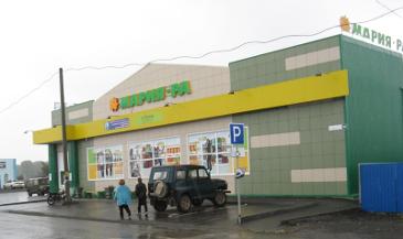 Новый магазин Мария-Ра