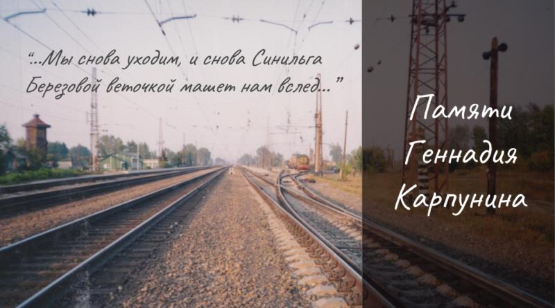 Памяти Геннадия Карпунина