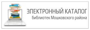 Электронный каталог библиотек Мошковского района