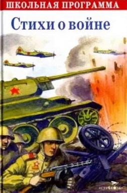 Стихи о войне