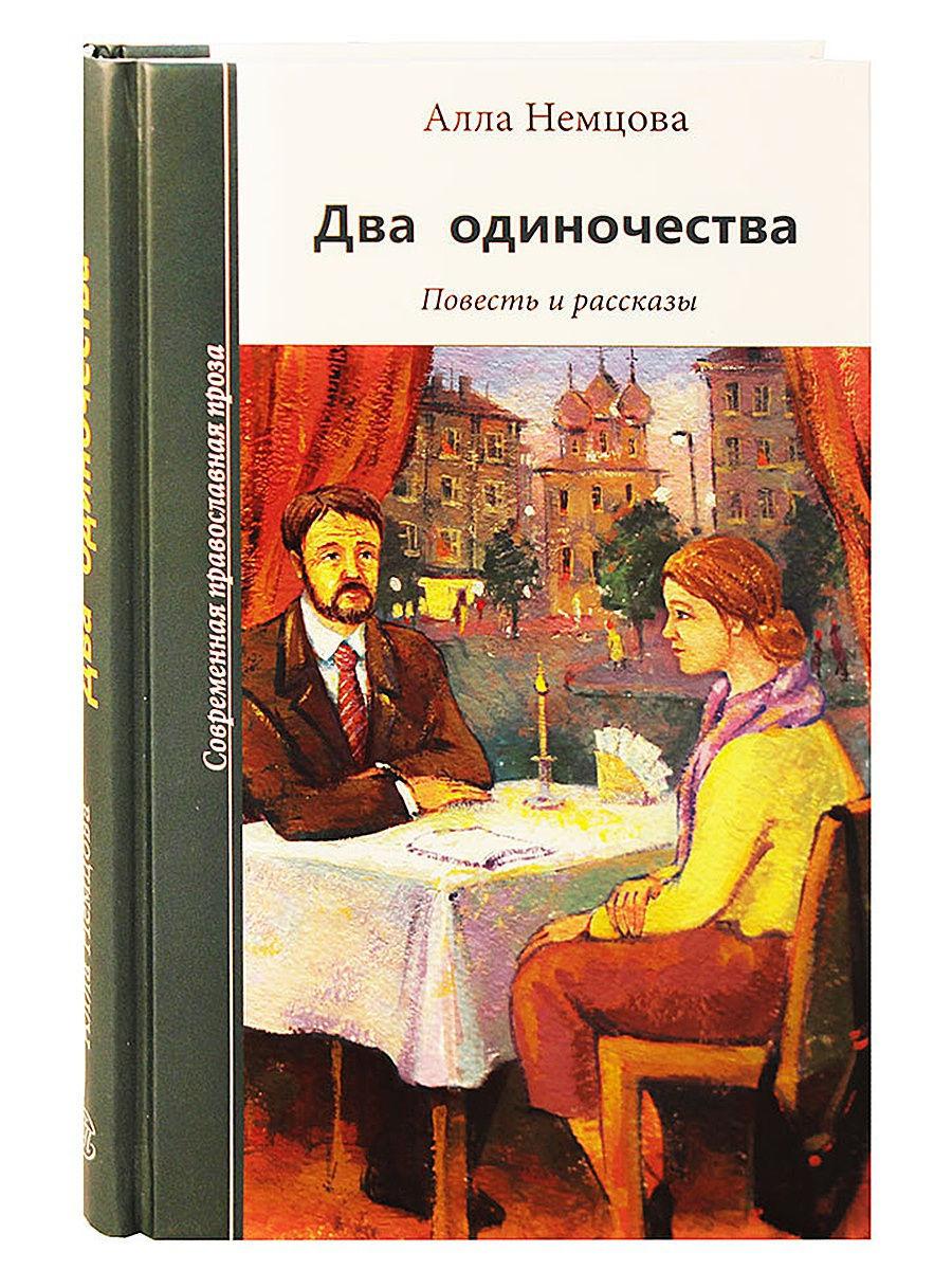 Немцова. Два одиночества