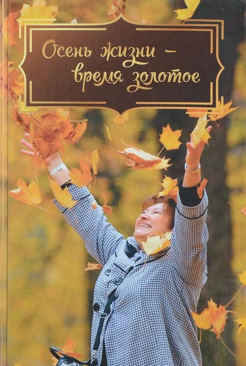 Осень жизни - время золотое