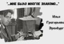 130 лет со дня рождения И.Г.Эренбурга