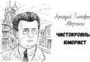 Ко Дню рождения Аркадия Аверченко