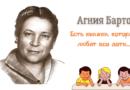 Юбилей Агнии Барто