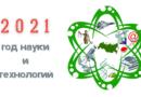 2021 — год науки и технологий