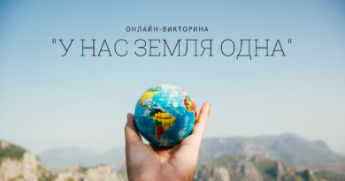 К Международному дню Земли
