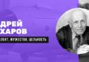 К 100-летию со дня рождения Андрея Дмитриевича Сахарова.