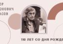В.П.Некрасов. Юбилей писателя