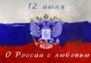 К дню России