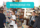 Экскурсия по библиотеке