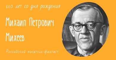 Юбилей писателя. Михаил Михеев