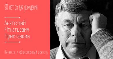 Юбилей советского писателя